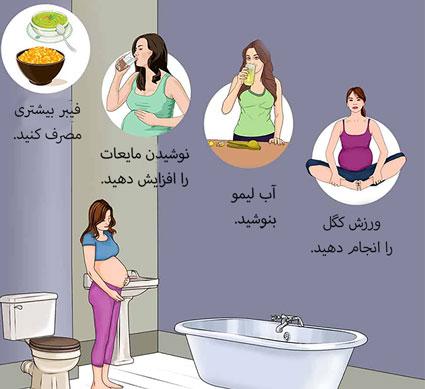 درمان خانگی بواسیر در بارداری