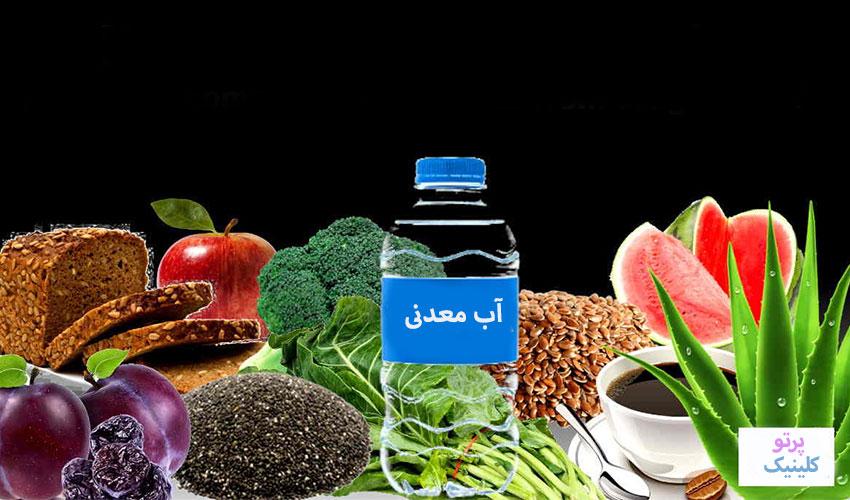 20 ملین طبیعی برای درمان یبوست و جذب آب بیشتر